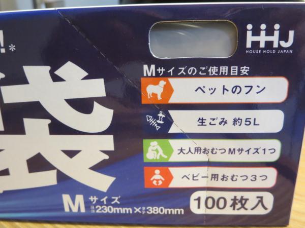 消臭袋Mサイズの使用目安