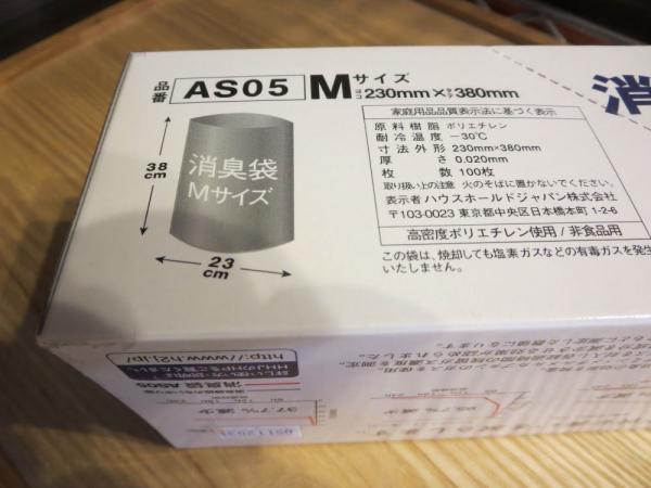 消臭袋Mのサイズは23cm×38cm