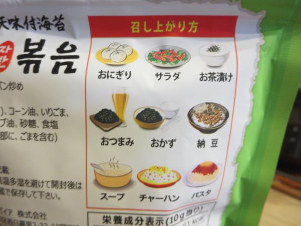 ジャバン海苔(韓国海苔ふりかけ)食べ方例