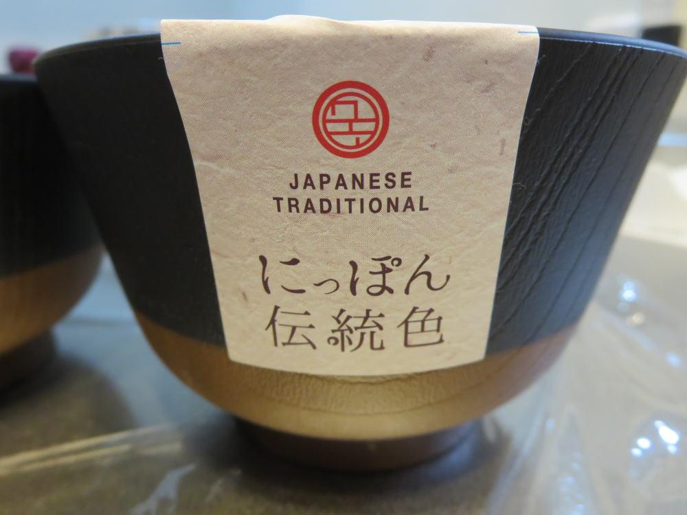 お椀 汁椀(にっぽん伝統色 羽反塗分 汁椀)