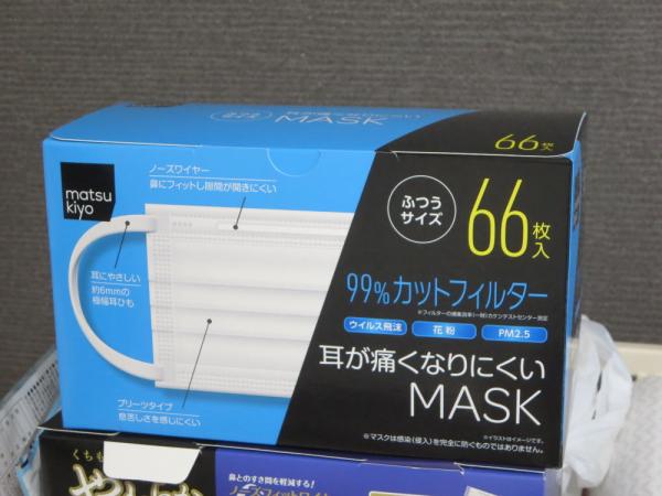 マツキヨ マスク 66枚
