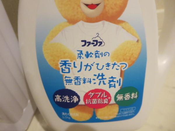 ファーファ柔軟剤の香りがひきたつ無香料洗剤