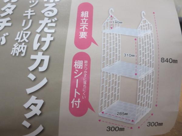 吊り下げラック(レギュラー3段HR-R3D)