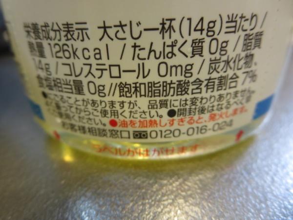 油っこくない炒め油(日清)栄養成分表示