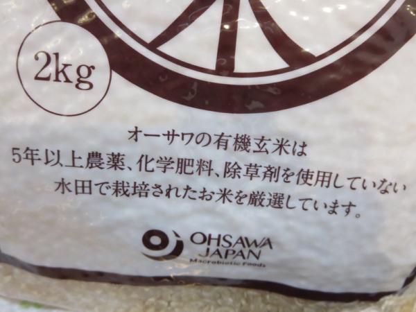 玄米(5年以上農薬、化学肥料、除草剤を使用していない水田で栽培)