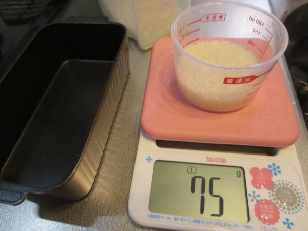 お米75g(0.5合)