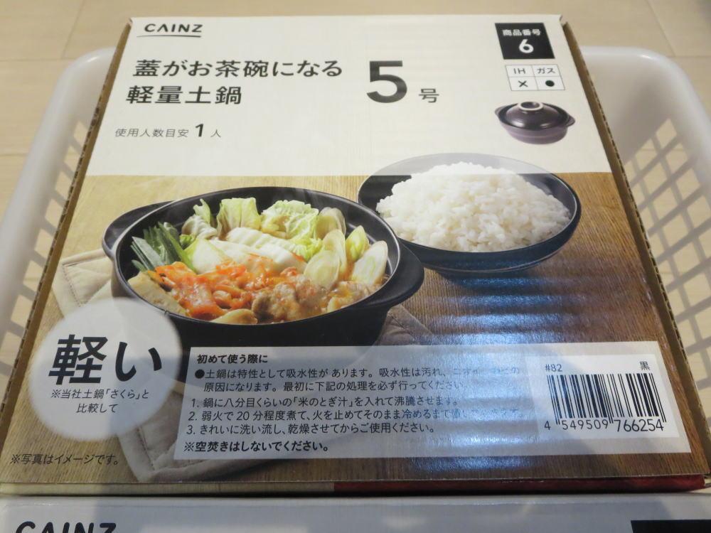 蓋がお茶碗になる軽量土鍋(5号サイズ)