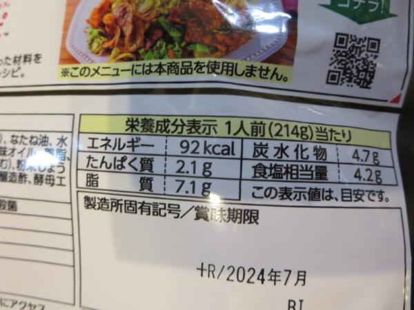 〆まで美味しい炒めにんにく醤油鍋つゆ(ミツカン)栄養成分表示