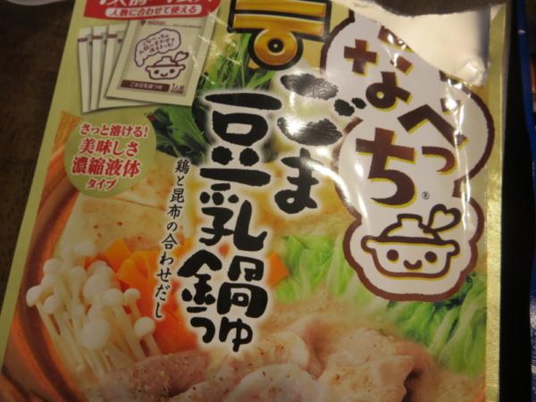 ごま豆乳鍋つゆ(こなべっち)