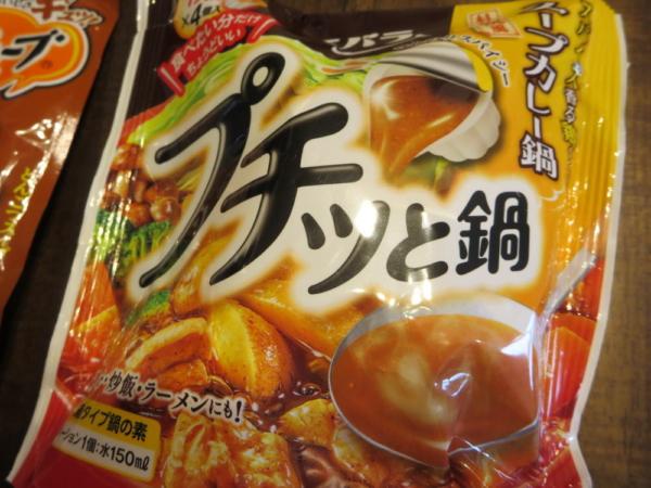スープカレー鍋(プチッと鍋)
