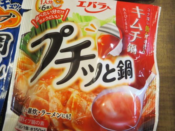 キムチ鍋(プチッと鍋)