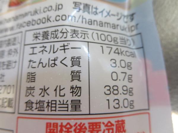 塩こうじの栄養成分表示
