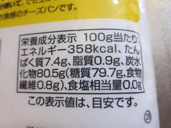 白玉粉の栄養成分表示