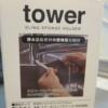 スポンジホルダー(tower)