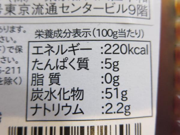 ヨシダグルメソース栄養成分表示