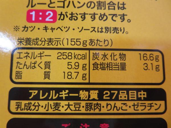ゴーゴカレーレトルト栄養成分表示