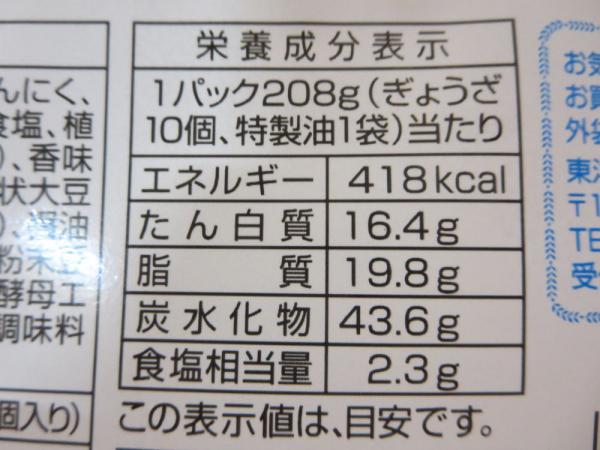 タニタ食堂監修の焼餃子栄養成分表示