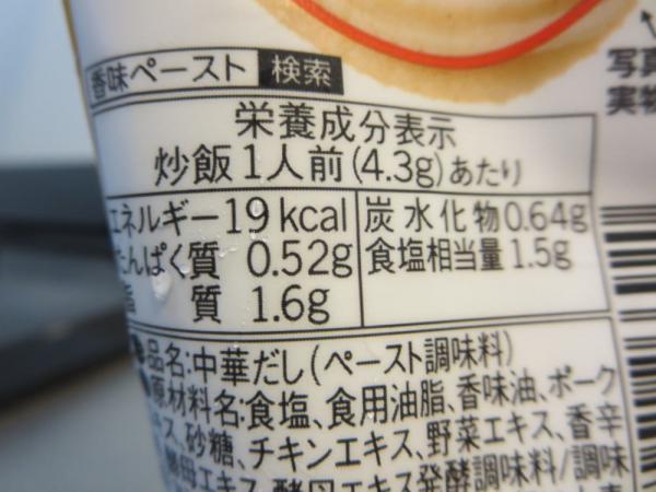 香味ペースト栄養成分表示