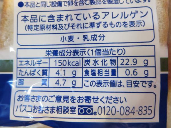 パスコ超熟フォカッチャ栄養成分
