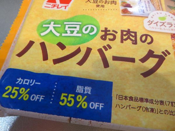 大豆のお肉のハンバーグ(冷食)