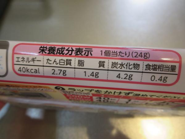 大豆のお肉のハンバーグ(冷食)の栄養成分