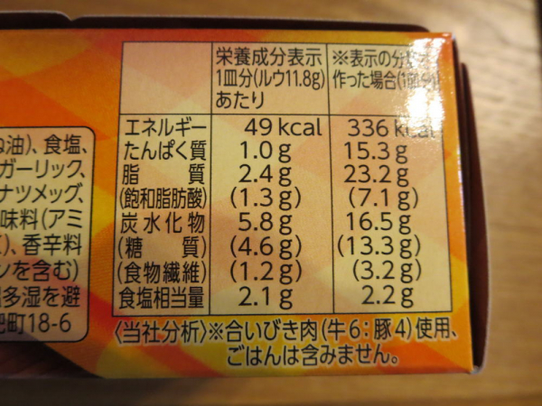 ドライキーマカレー(S&B)栄養成分