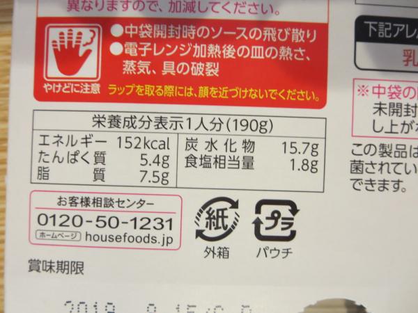 ハウスのクリームシチュー(レトルト)栄養成分