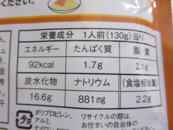 ナポリタンの素レトルト栄養成分