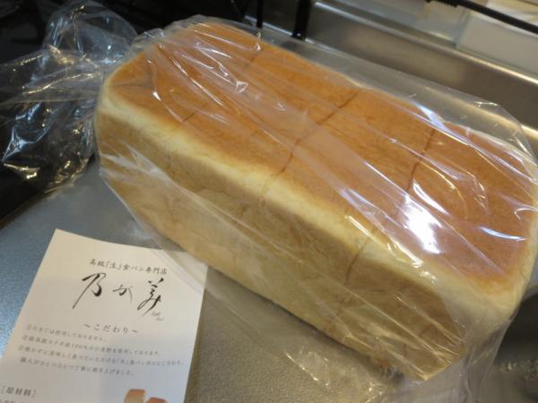 乃が美(のがみ)「生」食パン