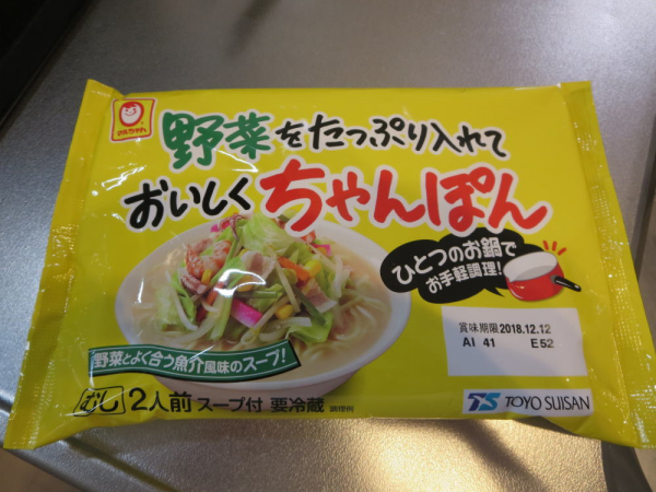 野菜をたっぷり入れておいしくちゃんぽん(マルちゃん)