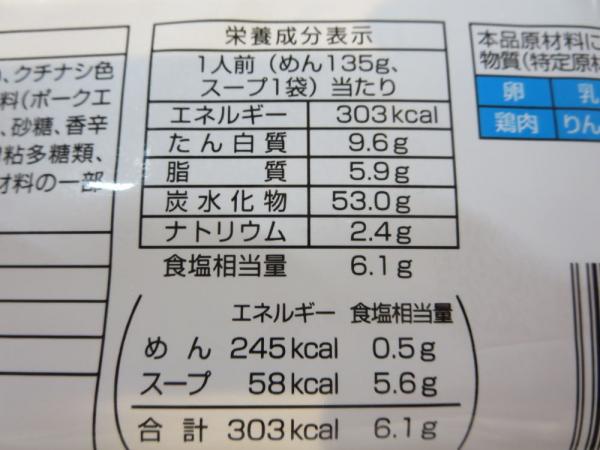 野菜をたっぷり入れておいしくちゃんぽん(マルちゃん)栄養成分表示