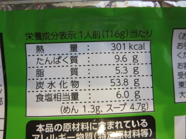 日清のタンメンの栄養成分表示