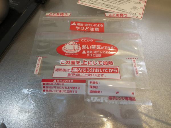 リードプチ圧力調理バッグ
