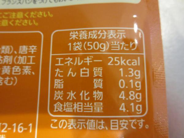アヒージョの素の栄養成分表示