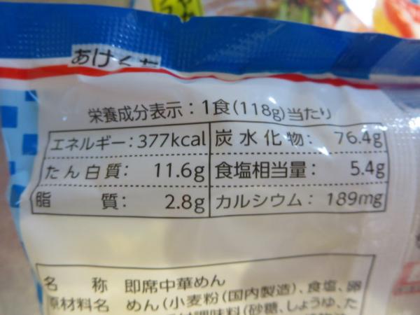 冷やしラーメン(マルちゃん)の栄養成分表示