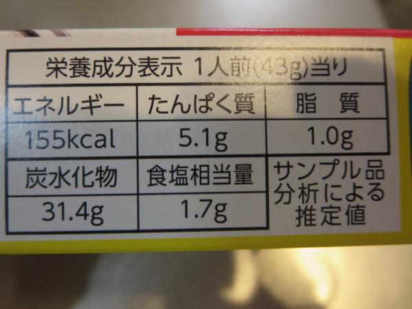 マ・マー マカロニたっぷりグラタンセット栄養成分表示