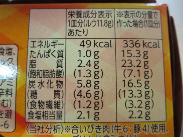 ドライキーマカレーの素(S&B)栄養成分表示