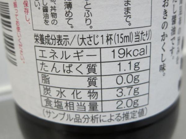 牡蠣だし醬油の栄養成分表示