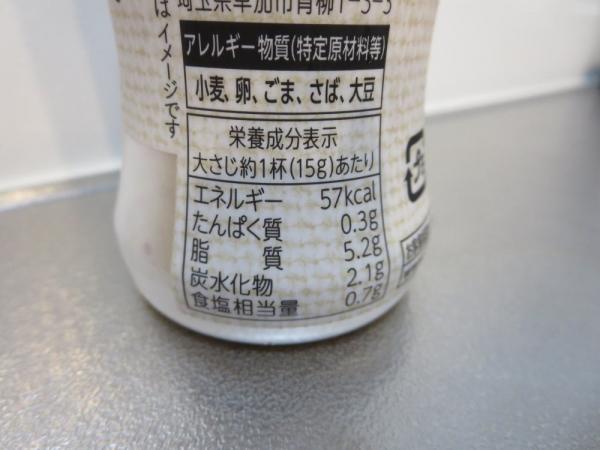 ごま×わさびドレッシングの栄養成分表示