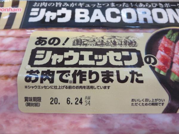 シャウBACORONあの!シャウエッセンのお肉で作りました
