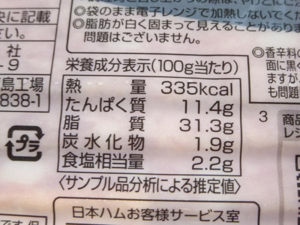シャウBACORONあの!シャウエッセンのお肉で作りましたの栄養成分表示