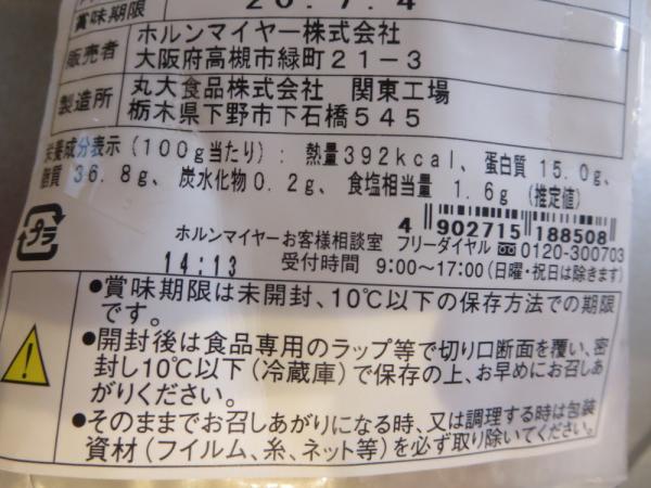 ベーコンの栄養成分表示
