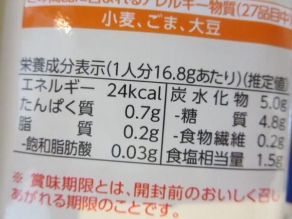 豚バラなすのスタミナ炒め(キッコーマンうちのごはん)栄養成分表示