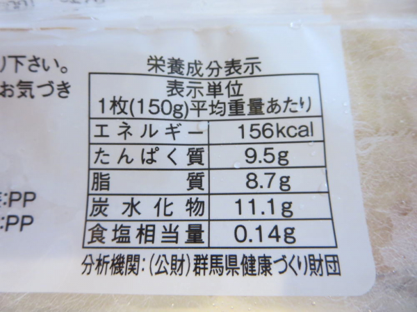 焼いておいしい絹厚揚げ(相模屋)の栄養成分表示