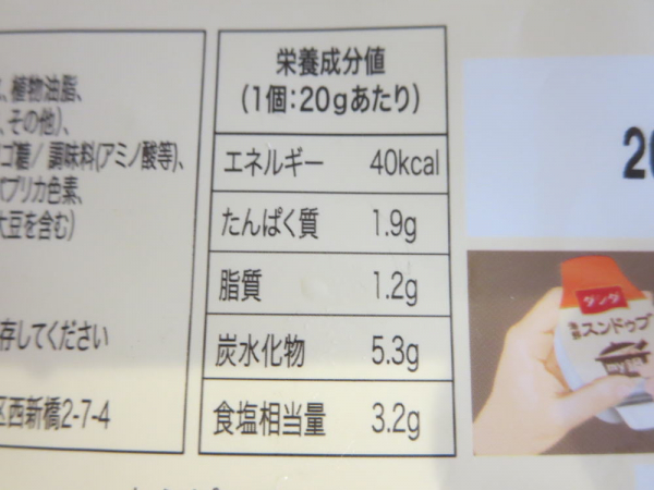 スンドゥブ(ダシダ)の素栄養成分値