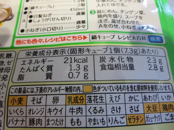 鍋キューブ・鶏だしうま塩の栄養成分表示