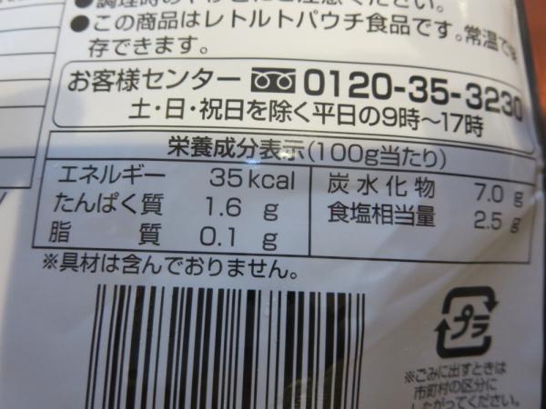 豚みそちゃんこ鍋の鍋つゆ(イチビキ)の栄養成分表示