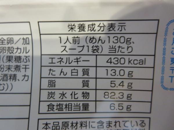 つけ麺(濃厚魚介豚骨醤油味)マルちゃんの栄養成分表示