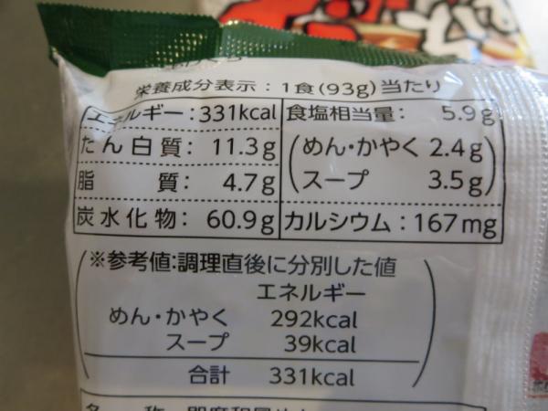天ぷらそば(マルちゃん袋麺)の栄養成分表示