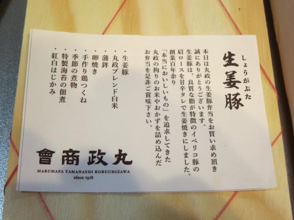 生姜豚弁当のお品書き